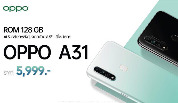 รีวิวโทรศัพท์มือถือรุ่น OPPO A31