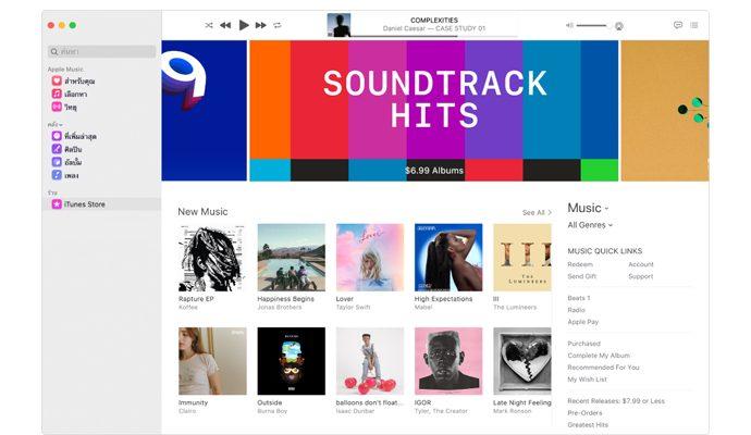 iTunes ใน iOS
