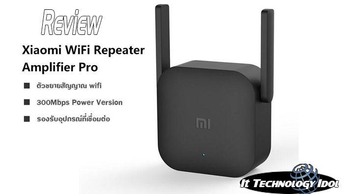 รีวิวตัวขยายสัญญาณ WiFi รุ่น Mi Wi Fi Range Extender Pro