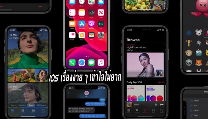 iOS เรื่องง่าย ๆ เข้าใจไม่ยาก