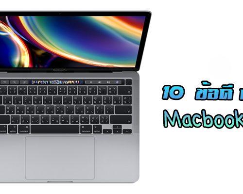 10 ข้อดี ถ้ามี Macbook