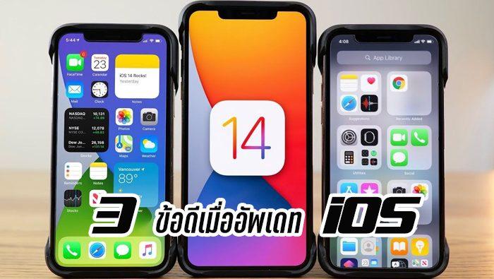 3 ข้อดีเมื่ออัพเดท iOS