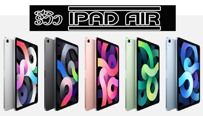 รีวิว iPad Air