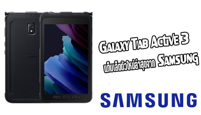 Galaxy Tab Active 3 แท็บเล็ตตัวใหม่ล่าสุดจาก Samsung