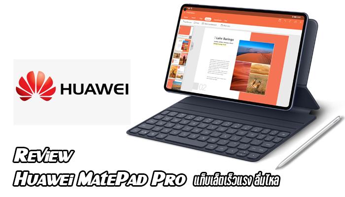 Huawei MatePad Pro แท็บเล็ตเร็วแรง ลื่นไหล