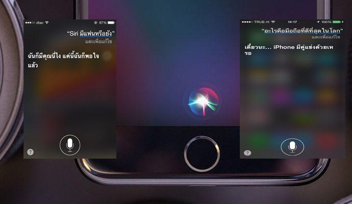 Siri ใน iOS