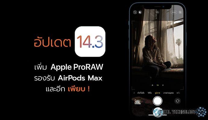 ตัวเต็ม iOS 14.3 ใช้งานได้แล้ว ตอนที่ 2