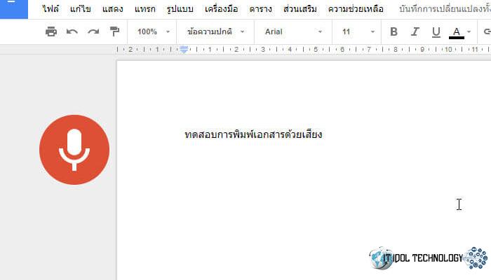 หมดยุคนั่งพิมพ์งานตามแผ่นกระดาษแล้ว ให้ Google Docs พิมพ์ให้