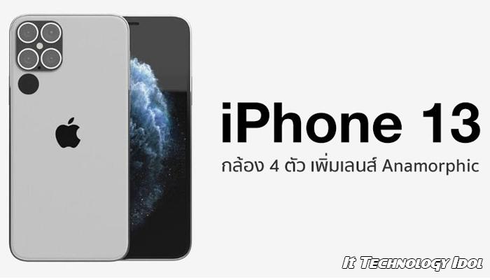 iPhone 13 กำลังจะมาเร็ว ๆ นี้