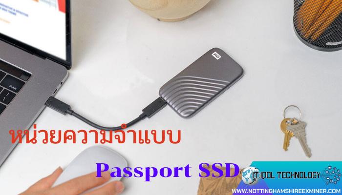 หน่วยความจำแบบ Passport SSD การใช้งานก็เหมือนการใช้แฟกซ์ไดร์ฟ หรือ SSD นี่แหละ แต่ ขนาดของอุปกรณ์ จะใหญ่กว่า ประมาณครึ่งฝ่ามือ