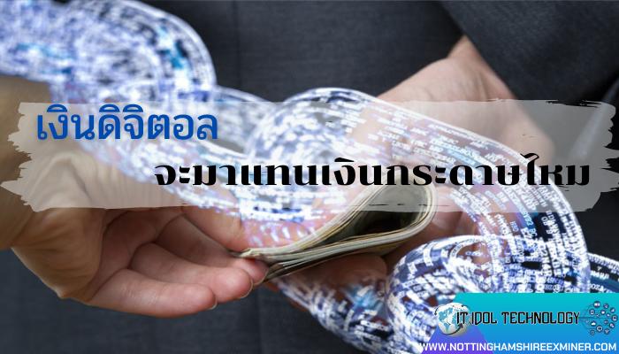 เงินดิจิตอลจะมาแทนเงินกระดาษไหม ล่าสุด การเงินดิจิตอล ได้ถือกำเนิดเกิดขึ้นมา ซึ่งเป็นที่น่าจับตามองว่าในอนาคต เงินดิจิตอลจะมาแทนที่เงินกระดาษ