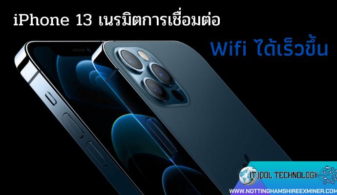 iPhone 13 เนรมิตการเชื่อมต่อ Wifi ได้เร็วขึ้น iPhone 13 เนรมิตการเชื่อมต่อ Wifi ได้เร็วขึ้น ยุคแห่งความรวดเร็ว ของการใช้เทคโนโลยี คือสิ่งสำคัญที่ผู้ผลิตอุปกรณ์พกพาเคลื่อนที่