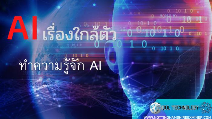 AI เรื่องใกล้ตัว ปัจจุบันนี้ AI หรือปัญญาประดิษฐ์ เข้ามามีส่วนร่วมและส่วนสำคัญในโลกของเทคโนโลยี AI กลายเป็นส่วนหนึ่งในชีวิตประจำวันของเราด้วย