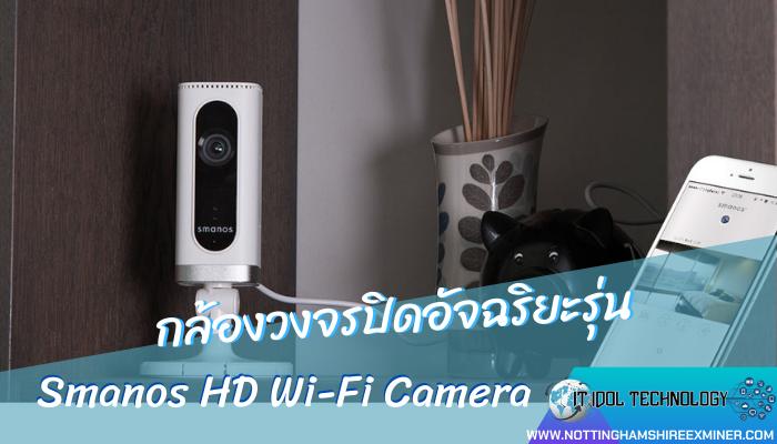 รีวิวกล้องวงจรปิดอัจฉริยะรุ่น Smanos HD Wi-Fi Camera อสามารถ ควบคุมและเชื่อมต่อดูภาพแบบ Real Time ได้ผ่านโทรศัพท์มือถือสมาร์ทโฟน