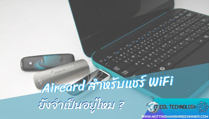 Aircard สำหรับแชร์ WiFi ยังจำเป็นอยู่ไหม ในยุคของสมาร์ทโฟนหลายคนจึงคงอาจจะลืมในเรื่องของ อุปกรณ์การเชื่อมสัญาณเน็ตอย่าง Aircard ไปแล้ว