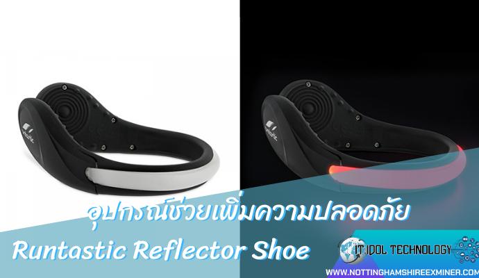 Runtastic Reflector Shoe อุปกรณ์ช่วยเพิ่มความปลอดภัยสำหรับคนชอบวิ่ง เมื่อสวมใส่อุปกรณ์นี้บริเวณส้นเท้าของรองเท้ามันก็จะทำการเปิดไฟ