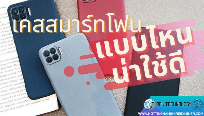 เคสสมาร์ทโฟนแบบไหนน่าใช้ดี ปัจจุบันมีอุปกรณ์ที่สำคัญเคียงคู่กับสมาร์ทโฟนอีกอย่างหนึ่ง นั่นก็คือ เคสสำหรับโทรศัพท์มือถือ หรือหน้ากากสวมมือถือ