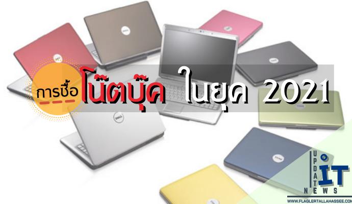 การซื้อโน๊ตบุ๊คในยุค 2021  สำหรับผู้ที่ไม่ได้ เปลี่ยนคอมพิวเตอร์ Notebook มานาน แล้วกำลังต้องการที่จะซื้อ โน้ตบุ๊คหรือคอมพิวเตอร์เครื่องใหม่