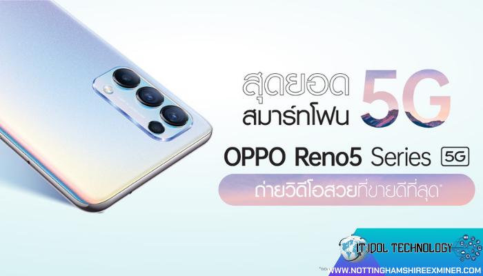 เปิดตัวสุดล้ำ OPPO Reno5 5G ที่มาพร้อมสเปคและความทันสมัยอย่างครบครัน เป็นโทรศัพท์อีกหนึ่งรุ่นที่มีหน้าจอไหลลื่น ไม่สะดุด แถมหน้าจอไร้ขอบ