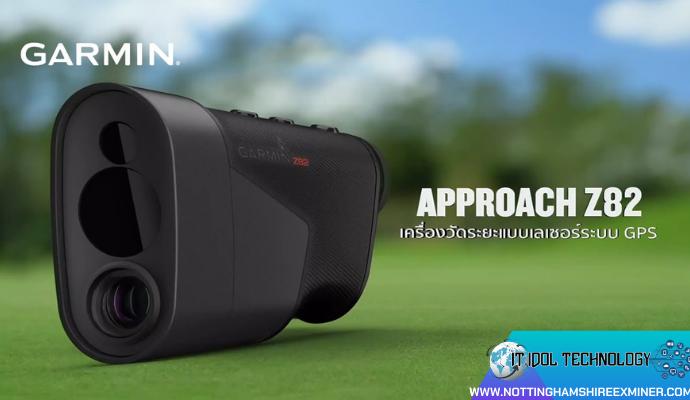 กล้องเลเซอร์วัดระยะรุ่น Garmin Approach Z82 ตัวช่วยของคนที่ชอบการเล่นกอล์ฟ ยังช่วยให้เรานั้นสามารถมองเห็นถึงมุมมองอุปสรรคได้ด้วยการเลื่อนดู