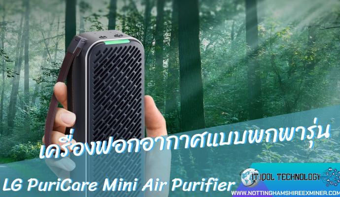 เครื่องฟอกอากาศแบบพกพารุ่น LG PuriCare Mini Air Purifier ตัวช่วยที่จะทำให้อากาศสะอาดทุกที่ ทำให้อากาศนั้นบริสุทธิ์อยู่เสมอ