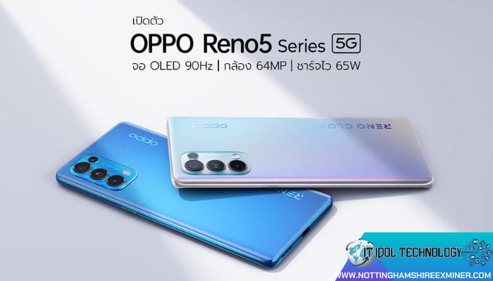 OPPO Reno5 Serie 5 G เป็นมือถือราคาไม่แรงแต่งานละเอียดที่มีลูกเล่นหลากหลายเอาใจคนหลายกลุ่ม จุดที่น่าสนใจและเป็นเอกลักษณ์ที่สุด