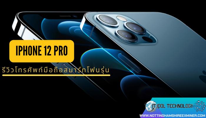 โทรศัพท์มือถือสมาร์ทโฟนรุ่น iPhone 12 Pro Apple นั้นเป็นแบรนด์ผลิตอุปกรณ์เทคโนโลยีที่ได้รับความนิยมสูงสุดในปัจจุบัน Fast Charging