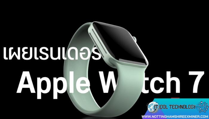 "Jon ProsserเปิดเผยApple Watch Series 7 มาพร้อมสีเขียวพาสเทล ข้อมูลของ Apple Watch Series 7 จากยูทูบเบอร์คนดัง อย่าง ""Jon Prosser"""
