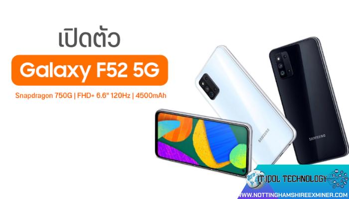 Galaxy F52 5G มือถือแต่คุณภาพกล้องระดับพรีเมี่ยม  นาทีนี้เป็นยุคของช่วงข้าวยากหมากแพง การจะซื้อโทรศัพท์มือถือที่มีกล้องดีๆ สักเครื่องก็ช่าง