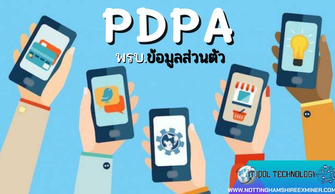 ผู้ประกอบการไทยเฮ พรบ.ข้อมูลส่วนตัว ใช้ปีหน้า ในเดือนมิถุนายนปีนี้ เป็นครั้งแรกที่พรบ.ข้อมูลส่วนตัวเริ่มต้นใช้งาน แต่ตัวกฎหมายที่ยังไม่เสร็จ