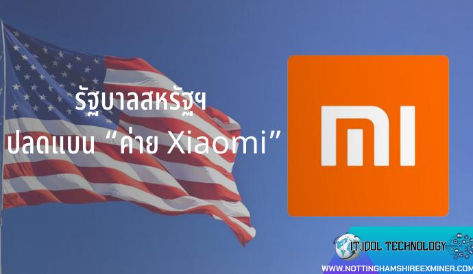 ศาล สั่งรัฐบาลสหรัฐฯ ปลดแบน ค่าย Xiaomi หลังจากพ้นข้อกล่าวหาพัวพันพรรคคอมมิวนิสต์จีน เป็นเรื่องเป็นราวใหญ่โตมาสักพักใหญ่มี