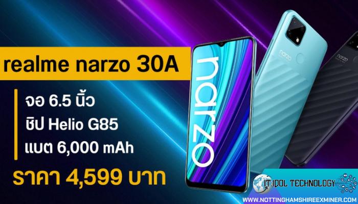 Realme Narzo 30A ประสิทธิภาพการทำงานเกินราคา Realme แบรนด์โทรศัพท์มือถือน้องใหม่ที่เพิ่งก่อตั้งขึ้นมาได้ไม่นาน โดยมีเป้าหมายในการพัฒนา