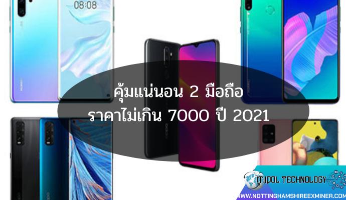 คุ้มแน่นอน 2 มือถือราคาไม่เกิน 7000 ปี 2021 เรียกได้ว่าโทรศัพท์มือถือระดับกลางบางรุ่นในยุคสมัยนี้ สามารถตอบโจทย์ความต้องการของผู้ใช้งาน