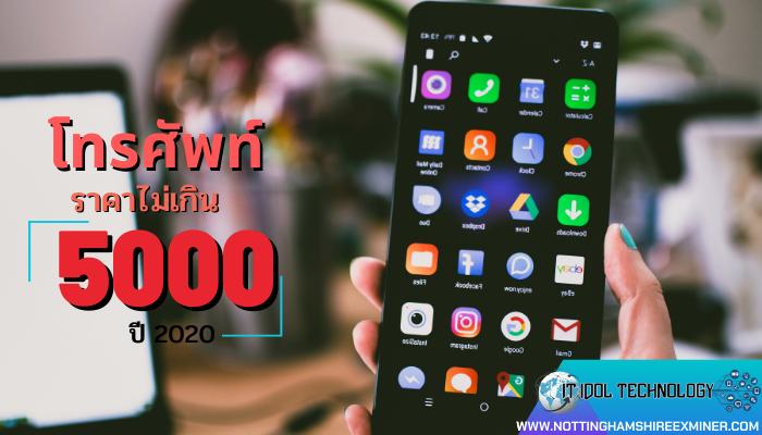 มือถือ 3 ค่ายดัง ที่มีราคาไม่เกิน 5000 ปี 2020 ปัจจุบันมี โทรศัพท์มือถือราคาไม่เกิน 5000 บาท ที่มาพร้อมกับฟังก์ชันการใช้งานที่ครบครัน