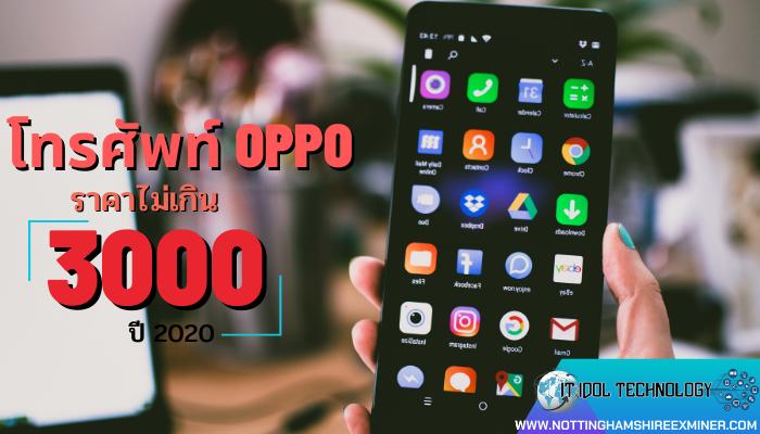 มีงบไม่เกิน 3000 บาท สามารถซื้อ OPPO รุ่นไหนได้บ้าง OPPO ถือได้ว่าเป็นอีกหนึ่งแบรนด์มือถือที่มีราคาไม่แพง และมีฟังก์ชันการใช้งานที่ครบครัน