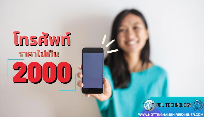 4 รุ่นโทรศัพท์มือถือน่าใช้ ราคาคุ้ม ไม่เกิน 2000 บาท โทรศัพท์มือถือ เรียกได้ว่ากลายเป็นอีกหนึ่งปัจจัยสำคัญในชีวิตประจำที่เราจะขาดกันไม่ได้เลย
