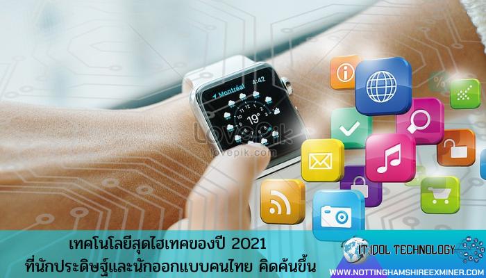 เทคโนโลยีสุดไฮเทคของปี 2021 ที่นักประดิษฐ์และนักออกแบบคนไทย คิดค้นขึ้น ใครบอกว่าประเทศไทยบ้านเราตามประเทศเพื่อนบ้านอย่างต่างประเทศ