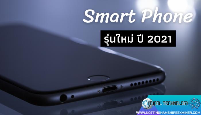 Smart Phone รุ่นใหม่ ปี 2021 ที่ควรมีไว้ครอบครอง มือถือ รุ่นใหม่สมัยนี้มีการเปลี่ยนแปลงทางเทคโนโลยีค่อนข้างมากเพราะต่อให้เวลาผ่านมานานแค่ไหน