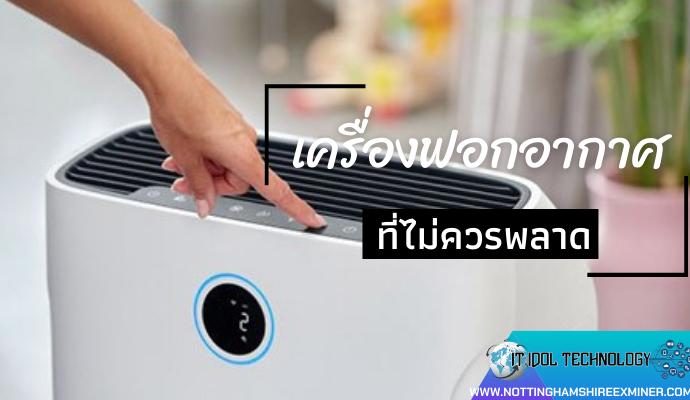 เครื่องฟอกอากาศ ที่ทุกบ้านต้องมีเพื่ออากาศที่สะอาดและไร้สิ่งเจือปน เครื่องใช้ไฟฟ้ามานำเสนออีกแล้วเครื่องใช้ไฟฟ้าที่เรานำมารีวิวและอยากแนะนำ