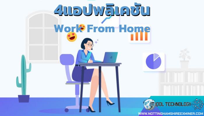 4แอปพลิเคชัน ที่ช่วยให้การWork From Home ง่ายขึ้น ใครที่ต้องทำงานแบบ Work From Home ต้องฟังทางนี้ การมีแอปพลิเคชันดีๆไว้เป็นเครื่องทุ่นแรง