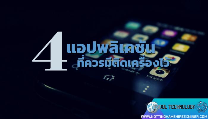 4แอปพลิเคชันดีๆ ที่ควรมีติดเครื่องไว้  ยุคนี้โซเชี่ยลมาแรงมากๆ และเป็นยุคที่สมาร์ทโฟนเข้ามามีบทบาทในการใช้สื่อสารของมนุษย์เป็นหลัก