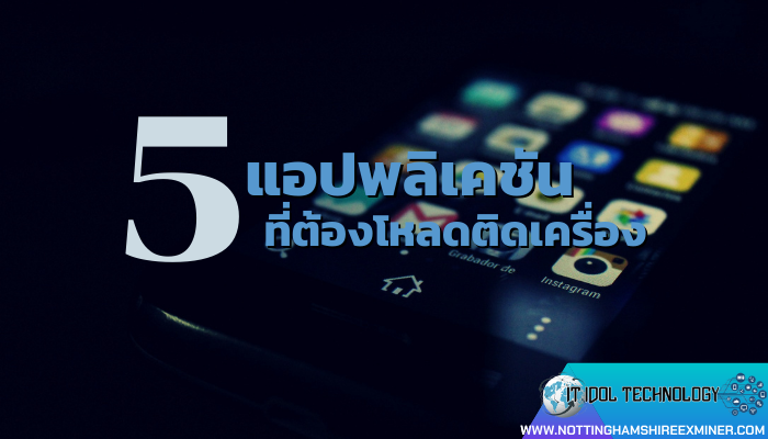 5 แอปพลิเคชันตัวช่วย ที่ต้องโหลดติดเครื่อง การมีแอปพลิเคชันดีๆ ย่อมเป็นศรี แก่สมาร์ทโฟนของคุณอยู่แล้ว โดยการโหลดแอปพลิเคชัน
